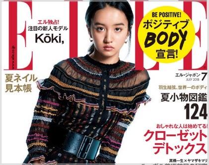 キムタクの娘モデルに!木村光希-Koki-の身長は?姉はフルート奏者と話題!