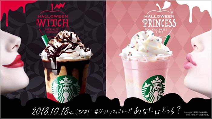 【スタバ2018】新作ハロウィンの味や販売期間は?無料カスタイマイズまとめ!