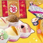 【31サーティワン福袋2020】中身ネタバレ&発売日・予約日まとめ!売り切れが早い?アイスクリームギフト券で元が取れるからお得でおすすめ♪