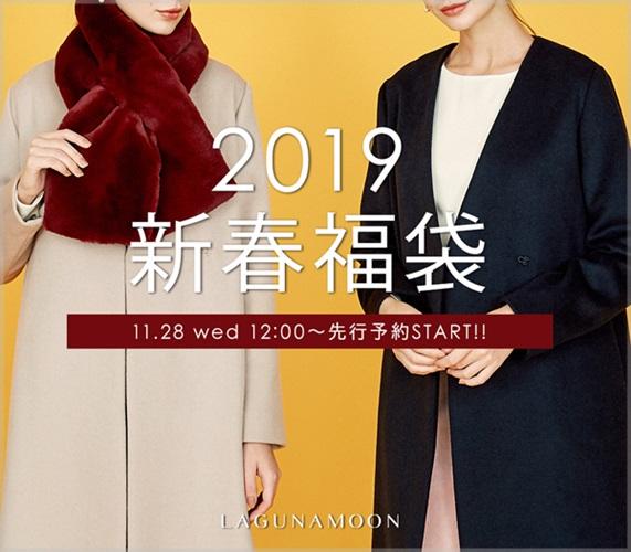 【ラグナムーン・福袋2019】中身ネタバレ&予約発売日や通販情報まとめ!コートの色とサイズが選べて好評♡スカートやニットやバッグも大人の可愛さが♪