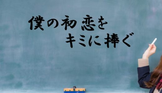 僕の初恋をキミに捧ぐ番外編#2スピンオフドラマ視聴方法やあらすじネタバレ!なにかが部屋にやってくる!?