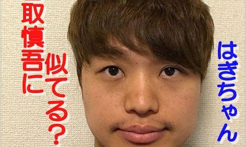 ダウンタウンDX出演のはぎちゃんは香取慎吾に似てる?顔画像比較!