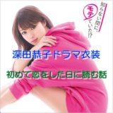 はじ恋,深田恭子,ふかきょん,ドラマ衣装,初めて恋をした日に読む話,はじこい,スカート,コート,ピンク,かわいい,可愛い