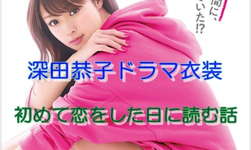 深田恭子ドラマ衣装【初めて恋をした日に読む話】最終回10話着用ブランド&通販情報まとめ!花柄のワンピースやピンクのブラウストップスやスカートなどかわいいアイテムは春先にもピッタリ♪
