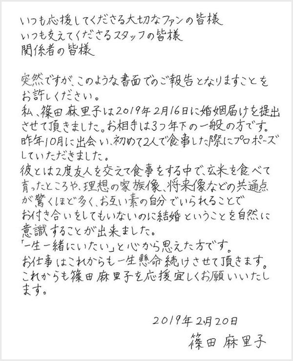 篠田麻里子,結婚,結婚発表,結婚報告,玄米婚,字が汚い,字が下手,字がきれい,字jが上手い,篠田麻里子の字,直筆コメント,篠田麻里子直筆