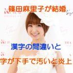 篠田麻里子の字は下手で汚いが綺麗?漢字間違いの結婚報告画像も!