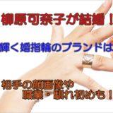柳原可奈子,結婚指輪,結婚,婚約,結婚指輪のブランド,馴れ初め,,相手,顔画像,旦那