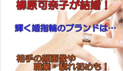 柳原可奈子の結婚指輪のブランドは?馴れ初めや相手の顔画像は?