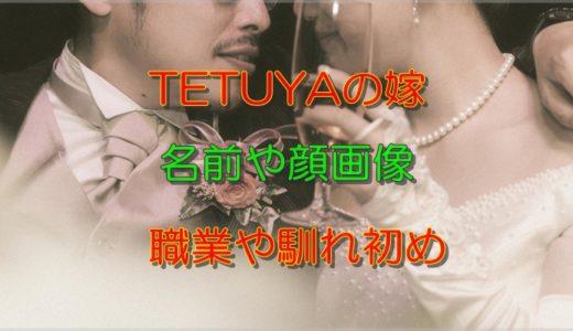 EXILEテツヤの相手は誰?TETUYAの嫁の名前や顔画像や職業や馴れ初めを調査!