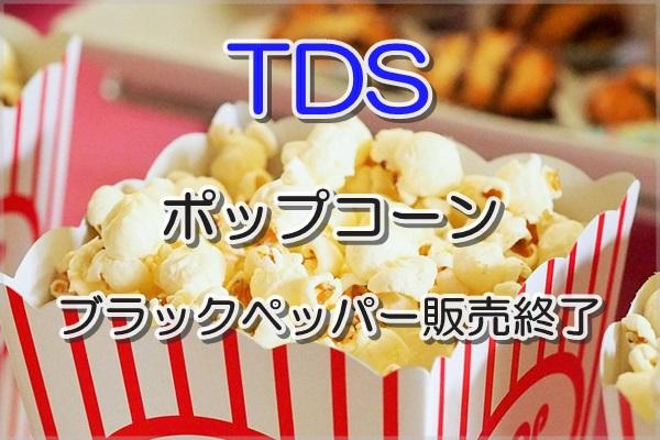 東京ディズニーシー,ディズニーシー,ディズニー,ディズニーリゾート,TDS,ブラックペッパー,ブラックペッパー味,ポップコーン,ポップコーン販売終了,ブラックペッパー販売終了,