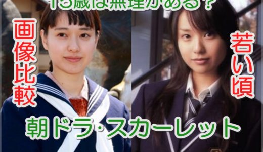 【スカーレット】戸田恵梨香に15歳役は無理ある?若い頃画像比較!