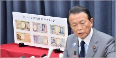 新紙幣,麻生太郎,副総理,麻生,麻生副総理,新紙幣はなぜ変わる,肖像画,デザイン,肖像画のデザイン,肖像画が怖い,ダサイ,キモい