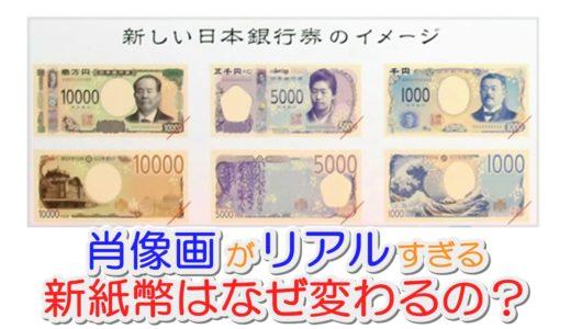 新紙幣はなぜ変わるの?肖像画のデザインがリアルすぎて怖いしヤダ!