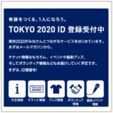 東京オリンピック,東京オリンピックチケット,ID,ID登録,ID登録できない,メールが届かない,3つの原因,対策,原因,オリンピックのメールが届かない,TOKYO2020,申し込み,申込,申請