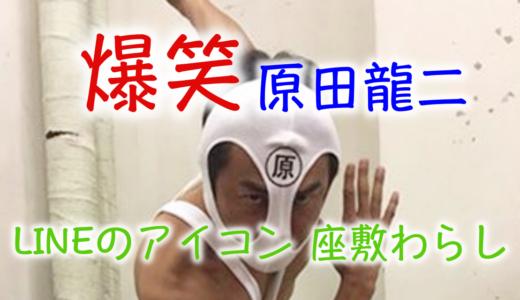 【画像】原田龍二のLINEのアイコンに爆笑ww座敷わらしなのはなぜ?