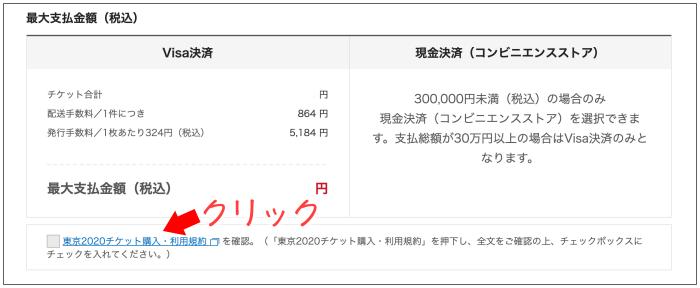 東京オリンピック,オリンピック,電話認証,認証電話番号,本人確認,できない,チケット,申し込み方法,申し込み