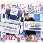 今からも間に合う!東京オリンピックのID登録の仕方と期限はいつまで?