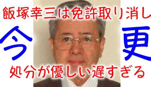 今更!飯塚幸三は免許取り消しだけ?元院長の処分が甘いし遅すぎる!