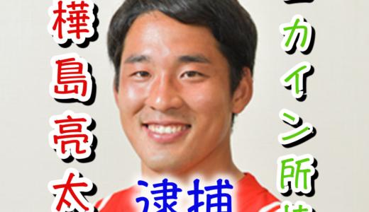 樺島亮太の自宅はトヨタの寮?福岡高校出身で弟もラグビー選手!顔画像は?