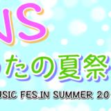FNS,FNSうたの夏祭り,FNSうたの夏祭り2019,歌謡祭,FNS歌謡祭,FNS歌謡祭2019,ミッキー,ミッキーマウス,ディズニー,ディズニーフレンド,ディズニーフレンズ,乃木坂46, HeySayJUMP,ブラスト,ブラスト!タイムテーブル,ディズニーメドレー,メドレー,順番,時間,出演時間