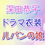 【ルパンの娘】深田恭子ドラマ衣装2話着用ブランド&通販情報まとめ!レースのトップスや花柄ワンピースなどの画像も!