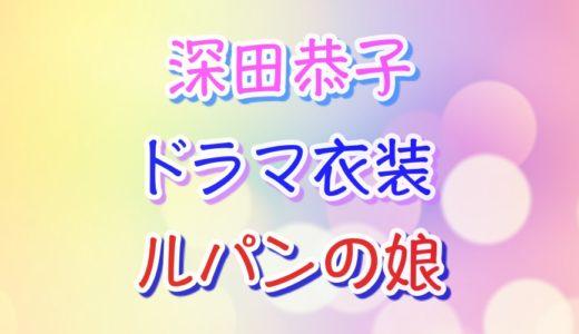 【ルパンの娘】深田恭子ドラマ衣装4話着用ブランド&通販情報まとめ!花柄ワンピースや白のブラウスなどフェミニンコーデに♪
