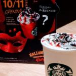 ハロウィンマスカレードラズベリーモカを飲んでみた感想とコーヒー抜き味も比較!