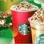 【スタバ新作2019】ナッティホワイトチョコレートフラペチーノの期間はいつまで?クリスマス第2弾のカロリーや無料カスタムまとめ!