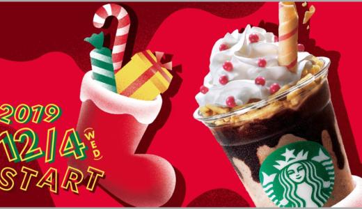 【スタバ新作】サンタブーツフラペチーノの期間はいつまで?カロリーや無料カスタムなどクリスマス2019第3弾まとめ!