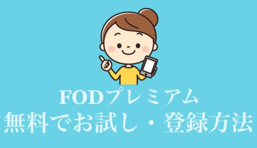 FODプレミアムを1ヶ月お試し!無料登録&解約のやり方を初心者向けにやさしく図解