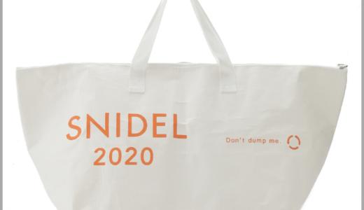 【SNIDEL福袋2020】中身ネタバレ&予約日や通販情報まとめ!スナイデルのコートやワンピースは色も上品でゆったりサイズのニットもかわいい♪