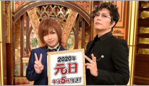 【格付けチェック2020最新】GACKTの歴代相方は合計10人!全てまとめ!(画像)