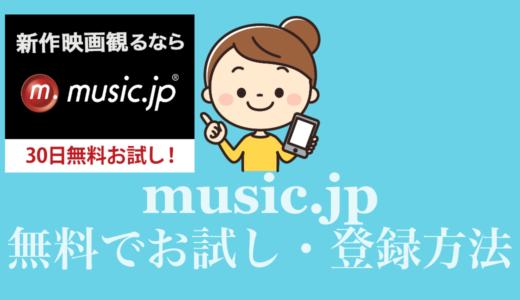 【やさしく図解】music.jpに無料会員登録する方法やポイント期限を解説!解約も!