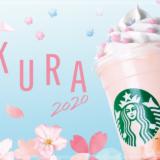 スタバ,スターバックス,スターバックスコーヒー,2月,3月,新作,SAKURA,第2弾,さくらさくらんぼフラペチーノ,さくらフラペチーノ,桜フラペチーノ,さくらんぼフラペチーノ,SAKURAフラペチーノ,販売期間,いつからいつまで,いつから,いつまで,販売店舗,サイズ,値段,カロリー,カスタマイズ,カスタム,無料カスタム,無料カスタマイズ,さくらトッピング,桜