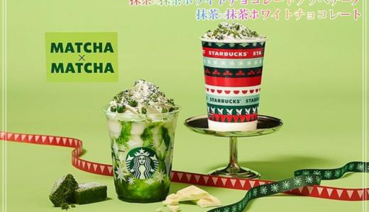 【スタバ新作2020】抹茶ホワイトチョコフラペチーノはいつまで?クリスマス期間第2弾のカロリーや無料カスタムまとめ!