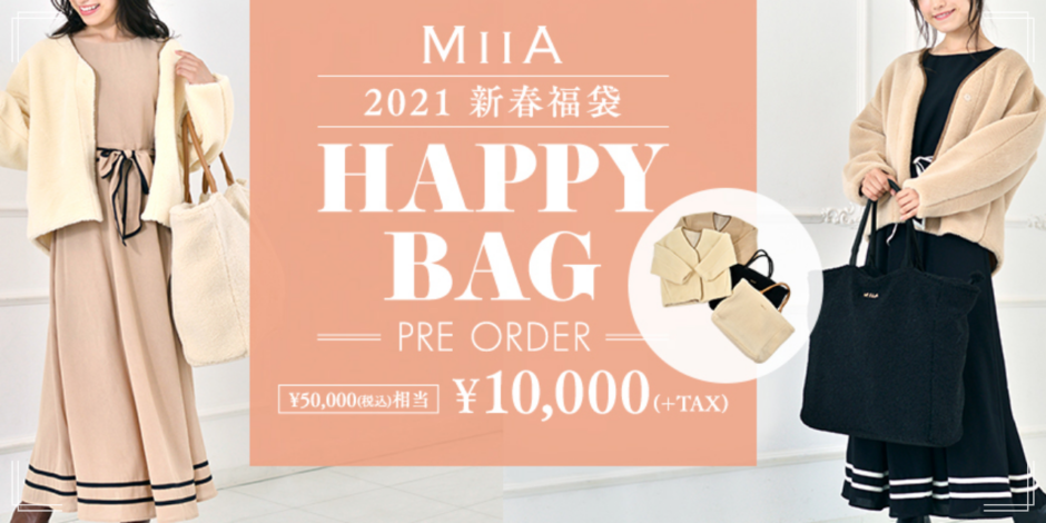 miia,MIIA,ミーア,福袋,ハッピーバッグ,福袋2021,ハッピーバッグ2021,happy bag,happy bag 2021,洋服,ファッション,予約,発売日,通販情報,中身ネタバレ,中身,ネタバレ