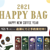 ドリンクチケット,タリーズ,タリーズコーヒー,コーヒー,coffee,TULLY'S,Tully's,Tullys,tullys,ミニテディ,テディ,テディベア,干支テディ,ベアフル,トートバッグ,バッグ,トート,福袋,ハッピーバッグ,福袋20201ハッピーバッグ2021,happy bag,happy bag 2021,予約,発売日,通販情報,中身ネタバレ,中身,ネタバレ,店舗,オンラインストア,オンライン,抽選,抽選販売,店頭販売,店頭予約