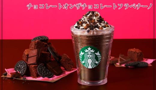 チョコレートオンザチョコレートフラペチーノはいつまで?スタババレンタイン2021第2弾のカロリーや無料カスタムなどまとめ!