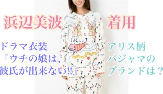 浜辺美波ドラマ衣装【ウチカレ3話】アリス柄パジャマのブランドはどこ?通販情報などまとめ!