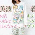 浜辺美波ドラマ衣装【ウチカレ4話】キノコ柄パジャマのブランドはどこ?通販情報などまとめ!
