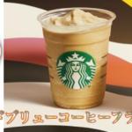 【スタバ2021新作】コールドブリューコーヒーフラペチーノの期間はいつまで?カロリーや無料カスタムなどまとめ!