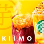 【スタバ2021新作】焼き芋フラペチーノの期間はいつまで?カロリーや無料カスタムなどまとめ!